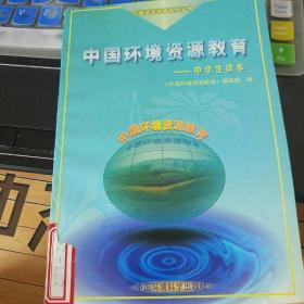 中国环境资源教育中学生读本