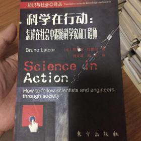 科学在行动:怎样在社会中跟随科学家和工程师