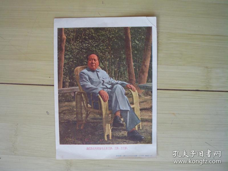 文革宣传画 我们伟大的领袖毛主席万岁!万万岁!