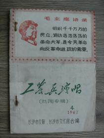工农兵演唱 1967年4