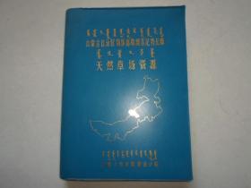 内蒙古自治区锡林郭勒盟苏尼特左旗天然草场资源