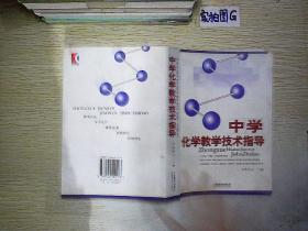 中学化学教学技术指导