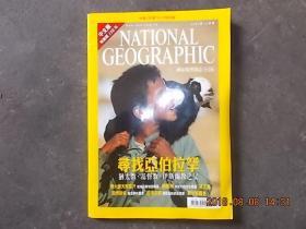 NATIONAL GEOGRAPHIC 国家地理杂志 中文版 2001.12