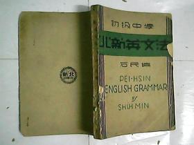 初级中学  北新英文法