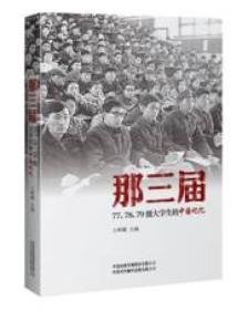 那三届:77、78、79级大学生的中国记忆