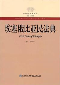 外国民法典译丛:埃塞俄比亚民法典 9787561547908