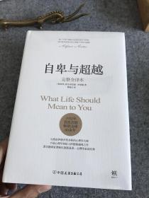 自卑与超越(完整全译本)