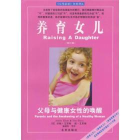养育女儿--父母与健康女性的唤醒