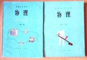 80年代老课本 老版初中物理课本 初级中学课本 物理【全套2册 人教版 无笔记】