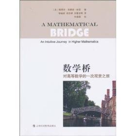 数学桥:对高等数学的一次观赏之旅
