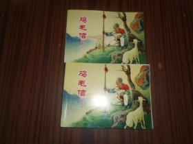 北京小学生连环画 鸡毛信 上下