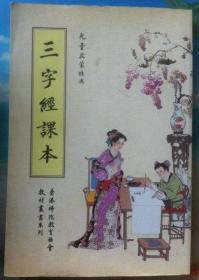 儿童启蒙经典《三字经课本》毛笔习字字帖 大16开 (毛笔习字标准教材)