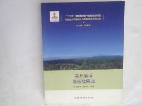 森林旅游低碳化研究