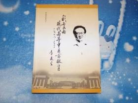 我与云南现代高等中医药教育【作者签名本】