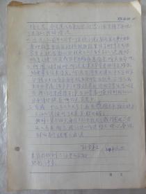 孙至善手迹原件(北洋大学二十二年班)