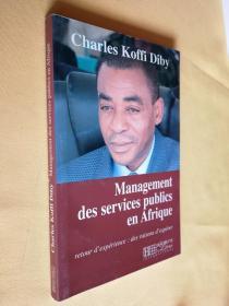 法文原版 非洲公共服务管理 management des services publics en Afrique