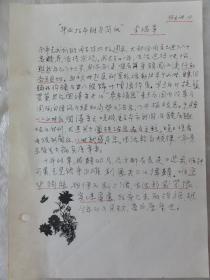 李瑞章手迹复印件(北洋大学二十二年班)