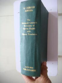 现代高级英汉双解辞典 the advanced learners dictionary of Current English 布面精装厚本