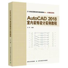 AutoCAD2018室内装饰设计实例教程