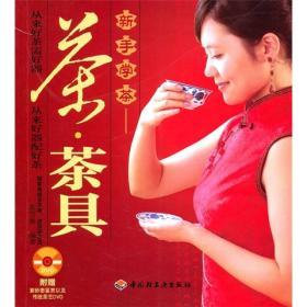 新手学茶:茶·茶具