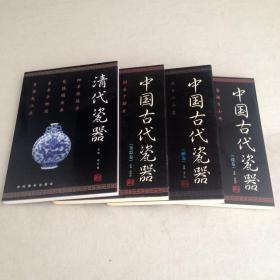中国古代瓷器(盘卷、罐卷、杂器卷三本)、清代瓷器.