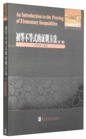 数学·统计学系列:初等不等式的证明方法(第二版)