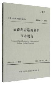 现货-公路沥青路面养护技术规范(JTJ 073.2—2001)