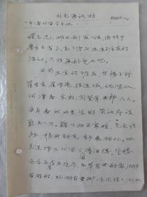 闫登有 姚鸿儒手迹复印件(北洋大学二十二年班)