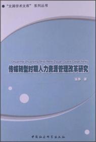 """""""文澜学术文库""""系列丛书:传媒转型时期人力资源管理改革研究"""