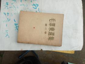 毛泽东选集 第二卷 (繁体竖排)(无外书衣)