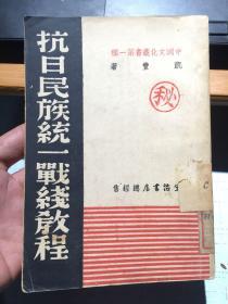 民国二十七年初版:抗日民族统一战线教程