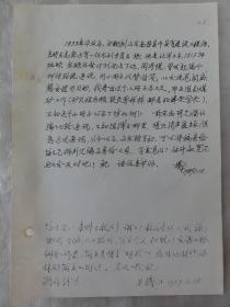杨玉珍手迹复印件(北洋大学二十二年班)