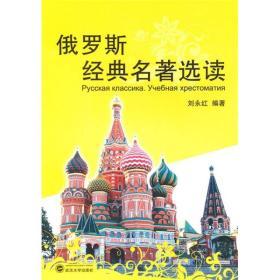 二手俄罗斯经典名著选读刘永红武汉大学出版社9787307077218l