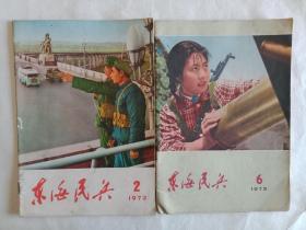 东海民兵(文革版,1972.2,1973.6两本合售)