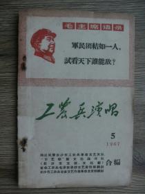 工农兵演唱 1967年5