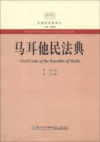 外国民法典译丛:马耳他民法典 9787561544396