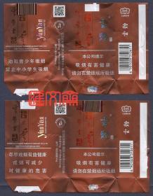 红云红河烟草公司【云烟】如意拆包烟标,自2017年开始增加-本公司提示、劝阻青少年禁止中小学生吸烟,增为三行警句的--如意【云烟】焦油8毫克,带完整封口纸拆包烟标对比烟标一对两张。