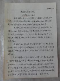 孙景元手迹复印件(我的近况写给众班友)北洋大学二十二年班