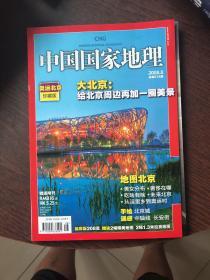 中国国家地理2008年第8期(有地图)