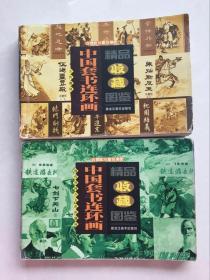 中国套书连环画精品收藏图鉴4.5册(合售)