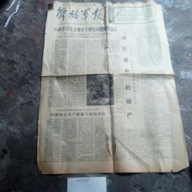 解放军报1975年2月18日,2版半张,见图