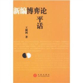 新编博奕论平话