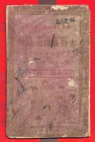 民国--------复兴国语教科书第三册 。品如图。