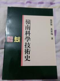 岭南科学技术史