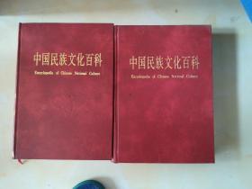 中国民族文化百科