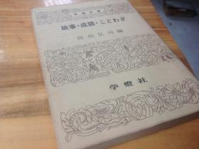 故事,成语,其他  日文 文库本