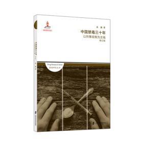 中国禁毒三十年 以刑事规制为主线(修订版)