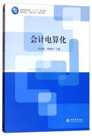会计电算化(用友ERP-U8V10.1)