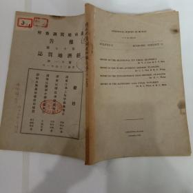 湖南地质调查所报告 第十七号 经济地质志 第十一册