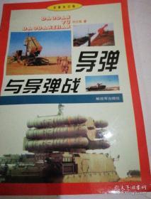 《导弹与导弹战》军事知识卷